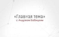 «Главная тема» с Андреем Бабицким. Эфир от 13.10.2019