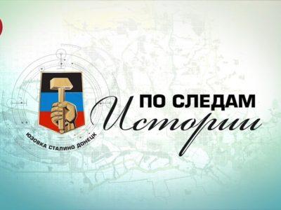 «По следам истории»  Гимназия Левицкой. 14.04.2020