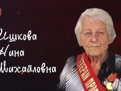 Мы помним. Ишкова Нина Михайловна 18.05.2020