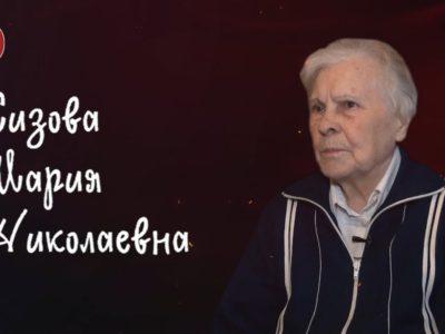 Мы помним. Сизова Мария Николаевна 25.05.2020