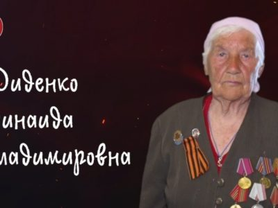 Мы Помним. Диденко Зинаида Владимировна. 12.06.2020