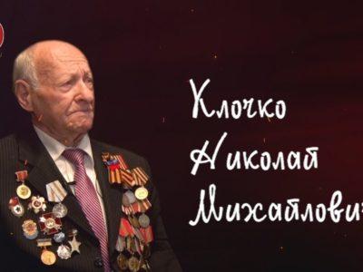 Мы помним. Клочко Николай Михайлович 08.06.2020
