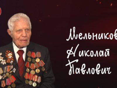 Мы помним. Мельников Николай Павлович 22.06.2020
