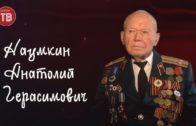 «Мы помним» Наумкин Анатолий Герасимович 11.06.2020