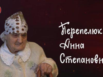 «Мы помним» Перепелюк Анна Степановна 10.06.2020