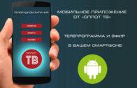 Мобильное приложение от «Оплот ТВ»