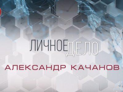 «Личное дело»: Александр Качанов. 11.07.2020