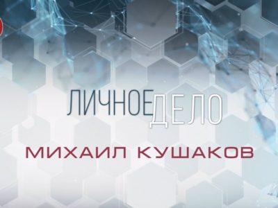 «Личное дело»: Михаил Кушаков. 18.07.2020