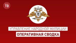 Оперативная сводка на 15.00 по состоянию на 8 июля