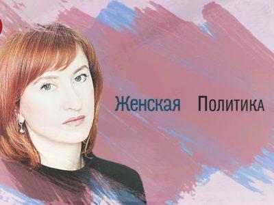 «Женская политика»: Людмила Сапрыкина. 26.07.2020
