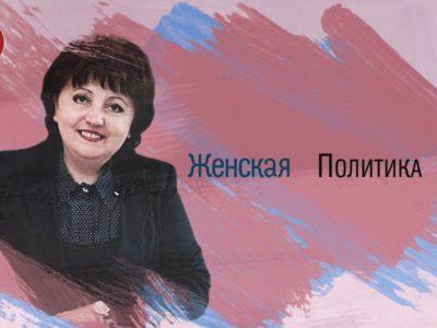 «Женская политика»: Мария Полубан 12.07.2020