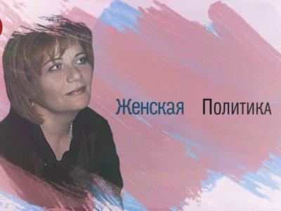 «Женская политика»: Татьяна Фёдорова.19.07.2020
