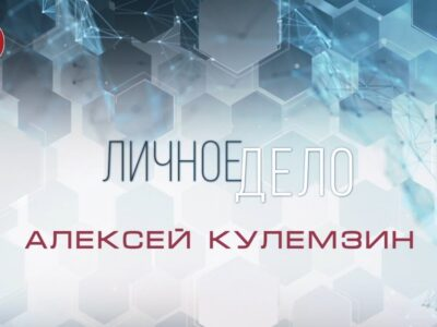 «Личное дело»: Алексей Кулемзин. 29.08.2020