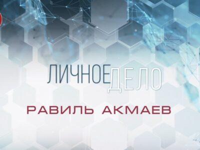«Личное дело»: Равиль Акмаев. 22.08.2020