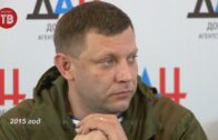 Мы помним. Александр Владимирович Захарченко. 2015 год