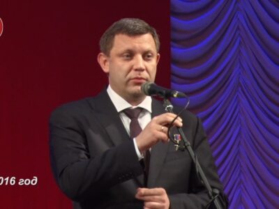 Мы помним. Александр Владимирович Захарченко. 2016 год