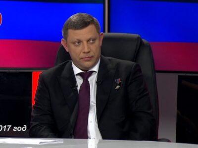 Мы помним. Александр Владимирович Захарченко. 2017 год