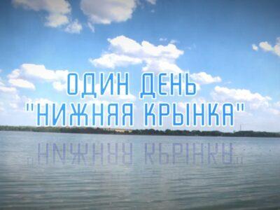 «Один день» в Нижней Крынке. Цены на отдых, культура, футбол, Свято-Покровский Храм