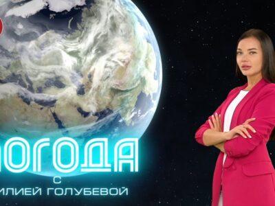 Погода Донецк 11.08.2020