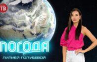 Погода Донецк 13.08.2020
