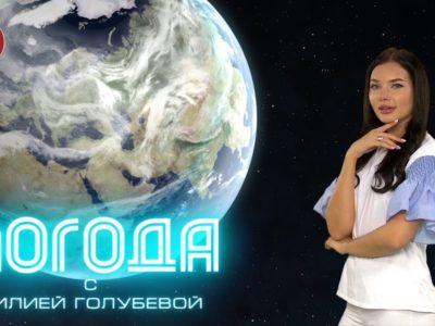 Погода в Донецке 06.08.2020