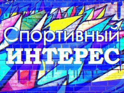 «Спортивный интерес»: Байдарки. 22.08.2020