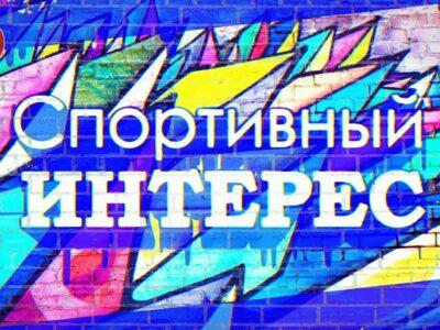 «Спортивный интерес»: Велоспорт. 29.08.2020