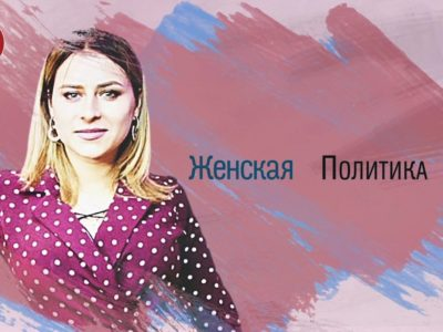 «Женская политика»: Дарья Власюк. 02.08.2020