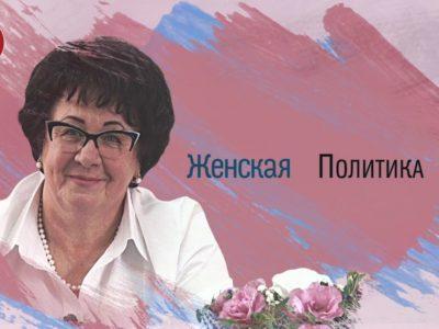 «Женская политика»: Любовь Андрющенко. 09.08.2020