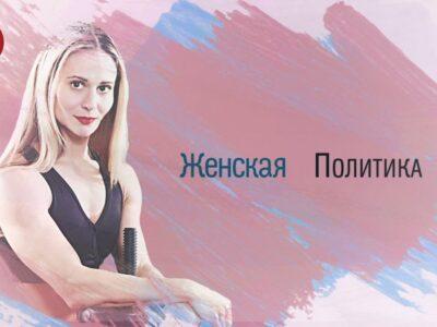 «Женская политика»: Ольга Демчук. 23.08.2020