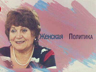 «Женская политика»: Тамара Захарченко. 30.08.2020