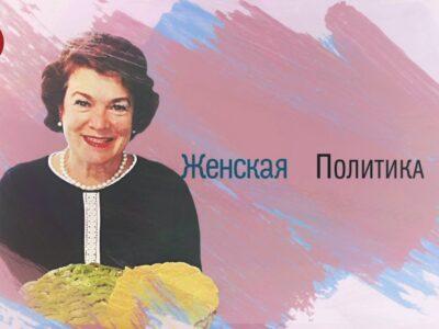 «Женская политика»: Валентина Саврасова. 16.08.2020