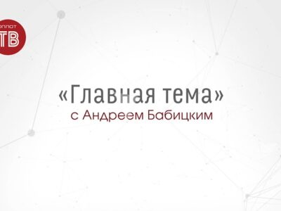 «Главная тема» с Андреем Бабицким: Украина, Белоруссия, Россия, Запад. Эфир от 13.09.2020