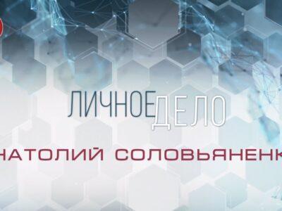 «Личное дело»: Анатолий Соловьяненко. 26.09.2020