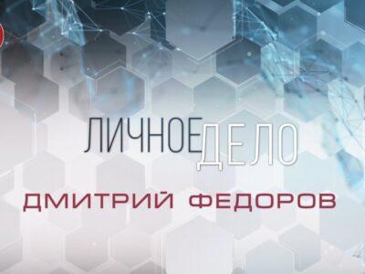«Личное дело»: Дмитрий Федоров. 19.09.2020