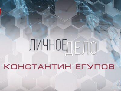 «Личное дело»: Константин Егупов. 05.09.2020