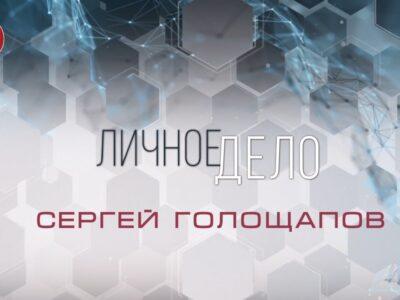 «Личное дело»: Сергей Голощапов. 12.09.2020