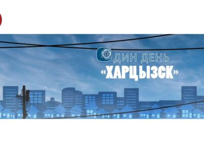 «Один день»: Харцызск. 15.09.2020