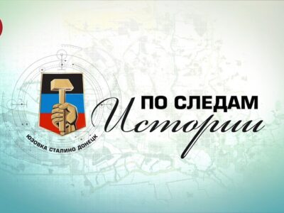 «По следам истории». Памятник«Энергетик». Выпуск №82