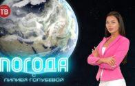Погода Донецк 16.09.2020