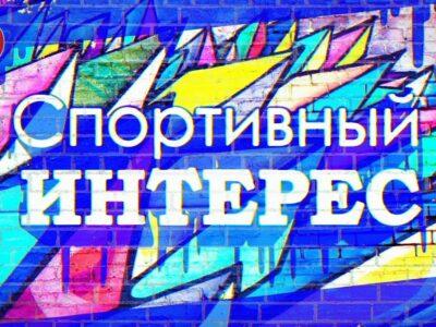 «Спортивный интерес»: Конный спорт. 19.09.2020