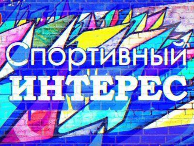 «Спортивный интерес»: Скалолазы. 26.09.2020
