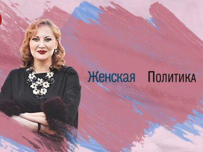 «Женская политика»: Алла Ульянова. 27.09.2020