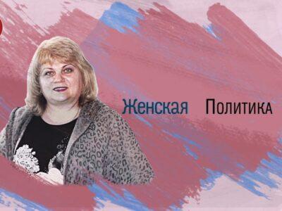 «Женская политика»: Ольга Волкова 06.09.2020