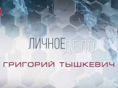 «Личное дело». Григорий Тышкевич. 24.10.2020
