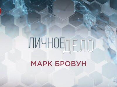 «Личное дело». Марк Бровун. 10.10.2020