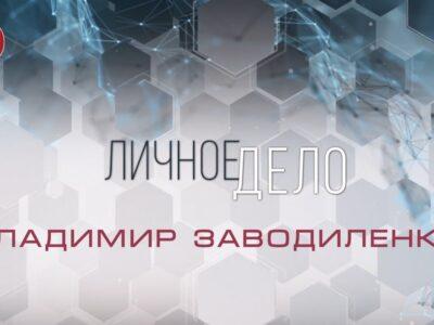 «Личное дело». Владимир Заводиленко. 17.10.2020
