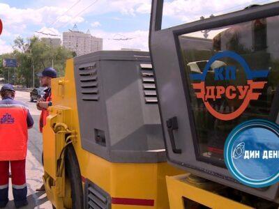 «Один день» с КП «ДРСУ». 20.10.2020