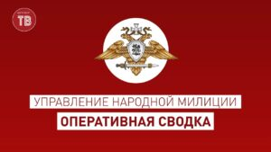 Оперативная сводка на 14.30 по состоянию на 21 октября