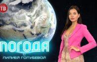 Погода Донецк 17.10.2020
